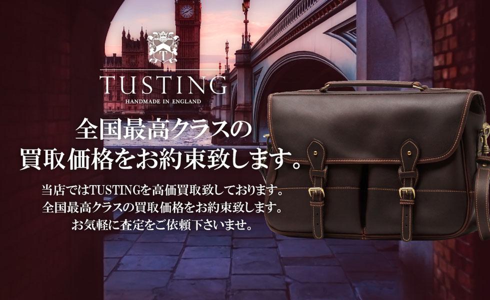 TUSTING(タスティング)全国最高クラスの買取価格をお約束致します。