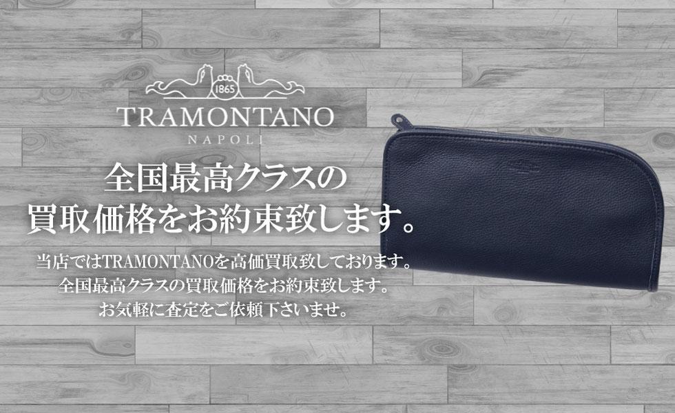 TRAMONTANO(トラモンターノ)全国最高クラスの買取価格をお約束致します。