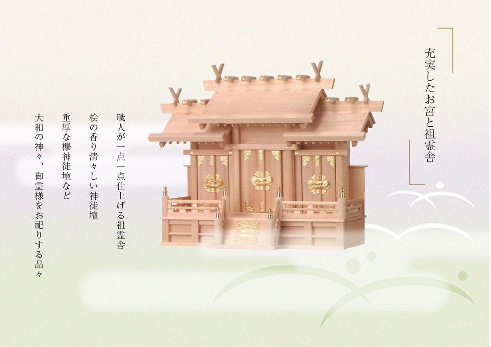 仏壇 浜北 ぬしや 霊璽(れいじ)と祖霊舎(それいしゃ)