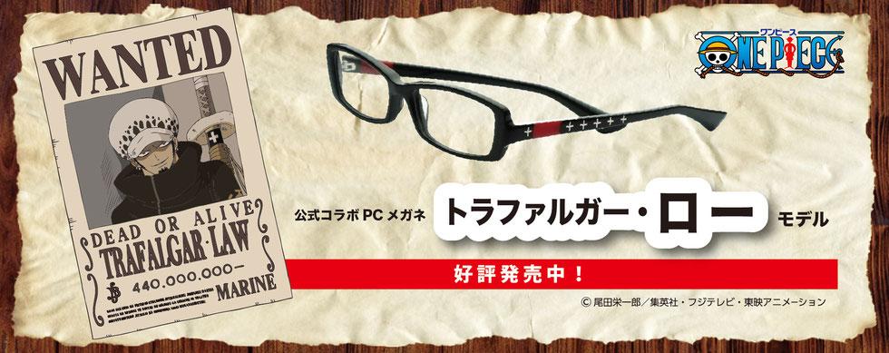 ワンピース メガネ