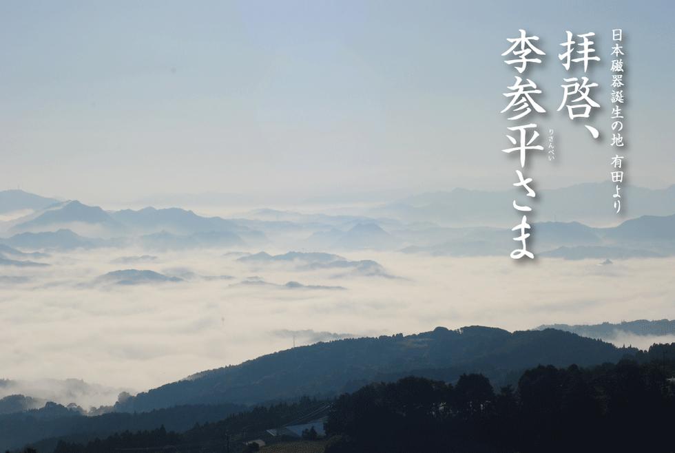 国道498号国見峠から有田方面を望む。はるか向こうの折り重なる山々の谷間を埋めるように有田皿山は広がっている。