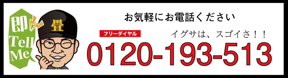 徳田畳襖店の電話番号 0120-193-513