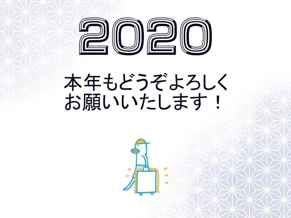 2020 本年もどうぞよろしくお願いいたします!
