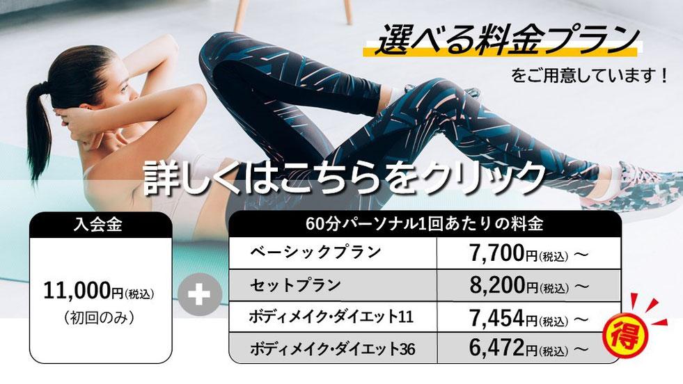 神戸のパーソナルトレーニング メリケンパークオリエンタルホテル