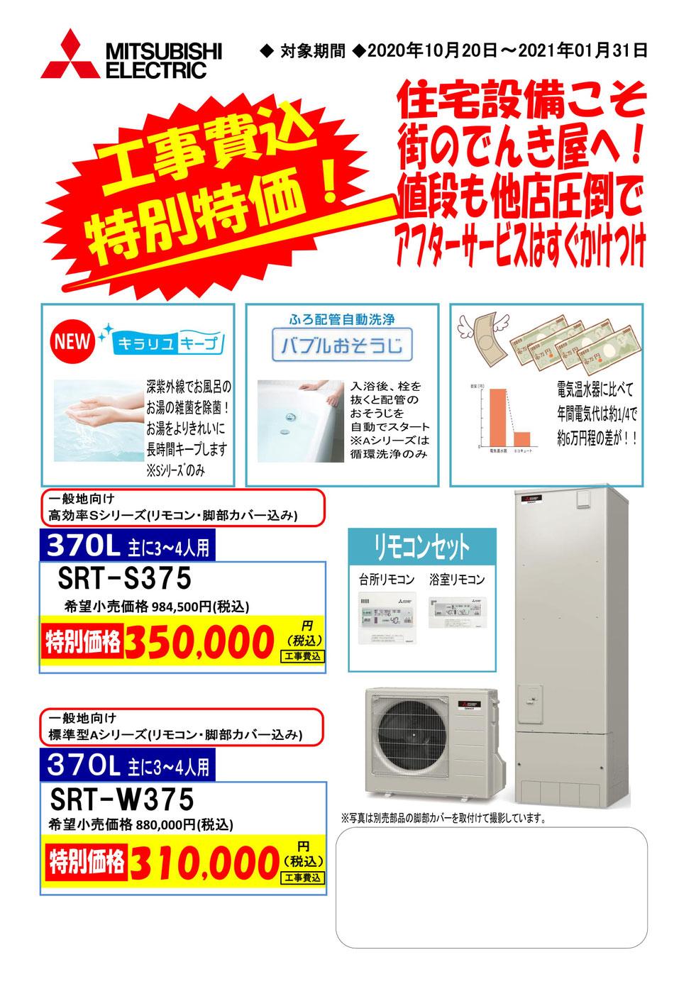 京都で三菱電機、日立、東芝のエコキュートを買うならでんきの大京へ。 据付工事・点検・修理はおまかせください。