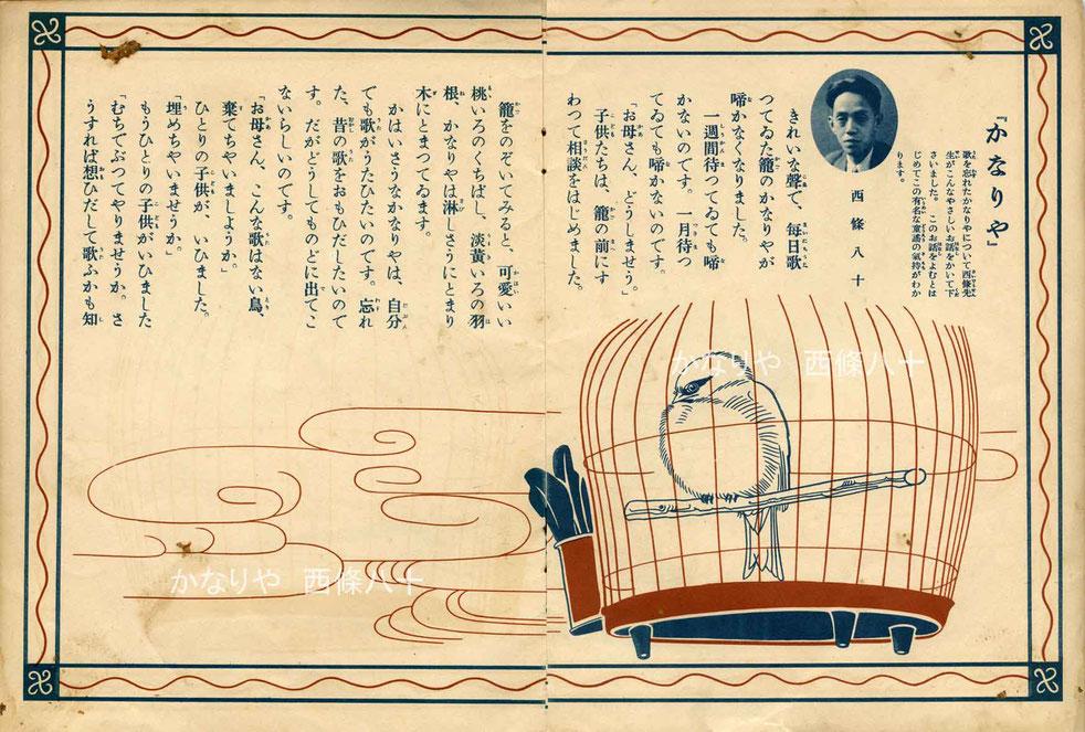 日本童謡全集 ①「かなりや」西條八十-2