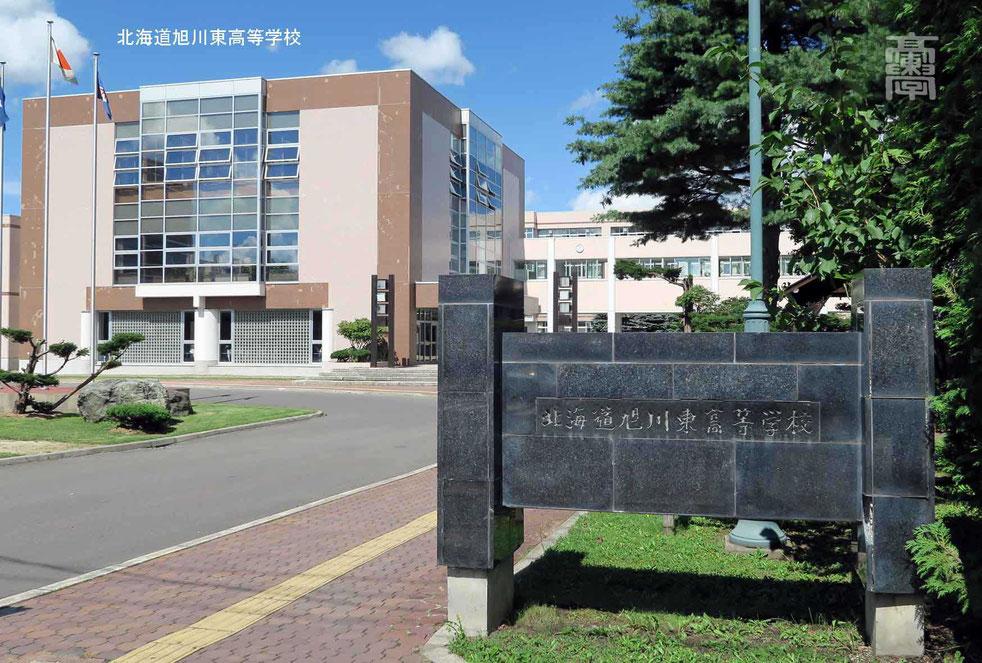 北海道旭川東高等学校