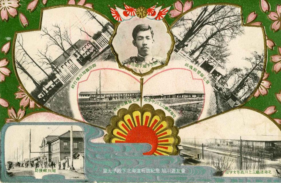 皇太子殿下北海道行啓記念 旭川逓友會 (絵葉書)