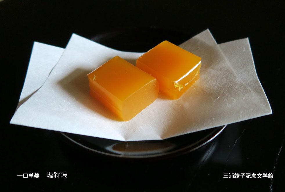 塩狩峠一口羊羹・三浦綾子記念文学館