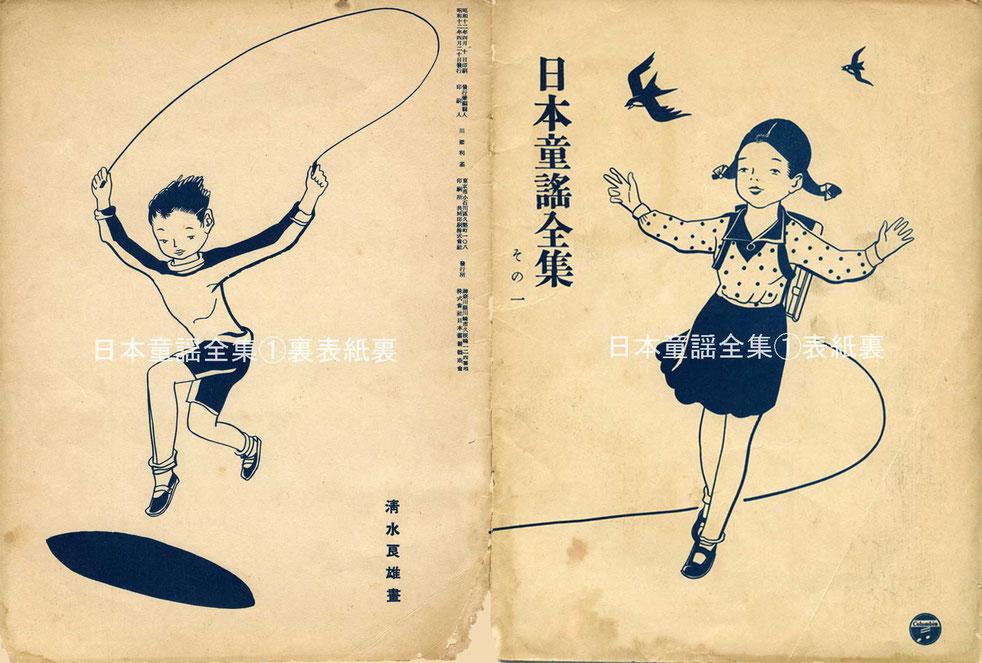 日本童謡全集①表紙の裏