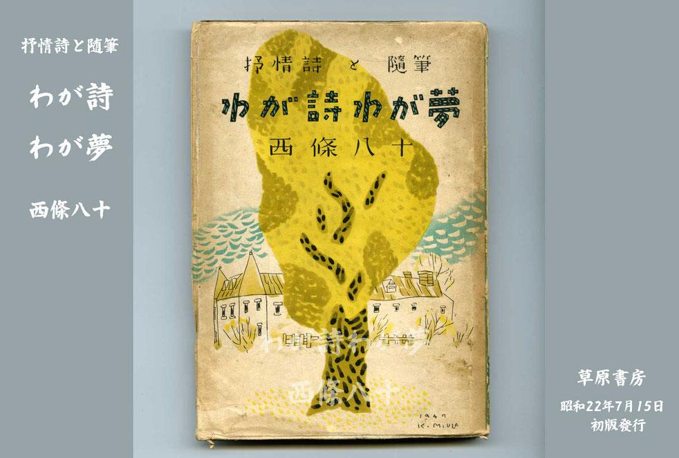 西條八十「抒情詩と随筆・わが詩わが夢」