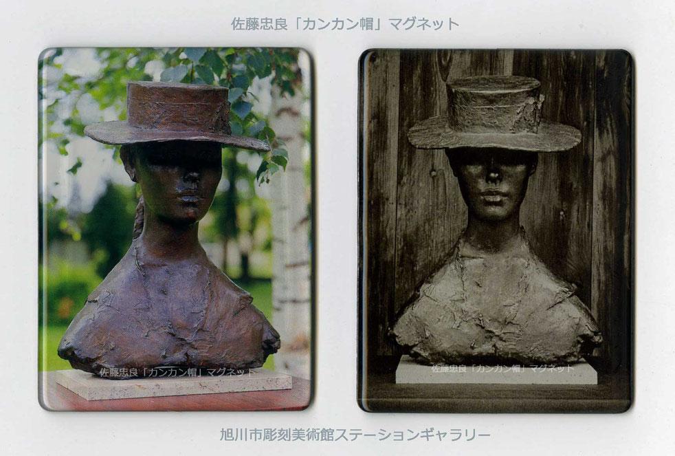 旭川市彫刻美術館ステーションギャラリー・佐藤忠良「カンカン帽」マグネット