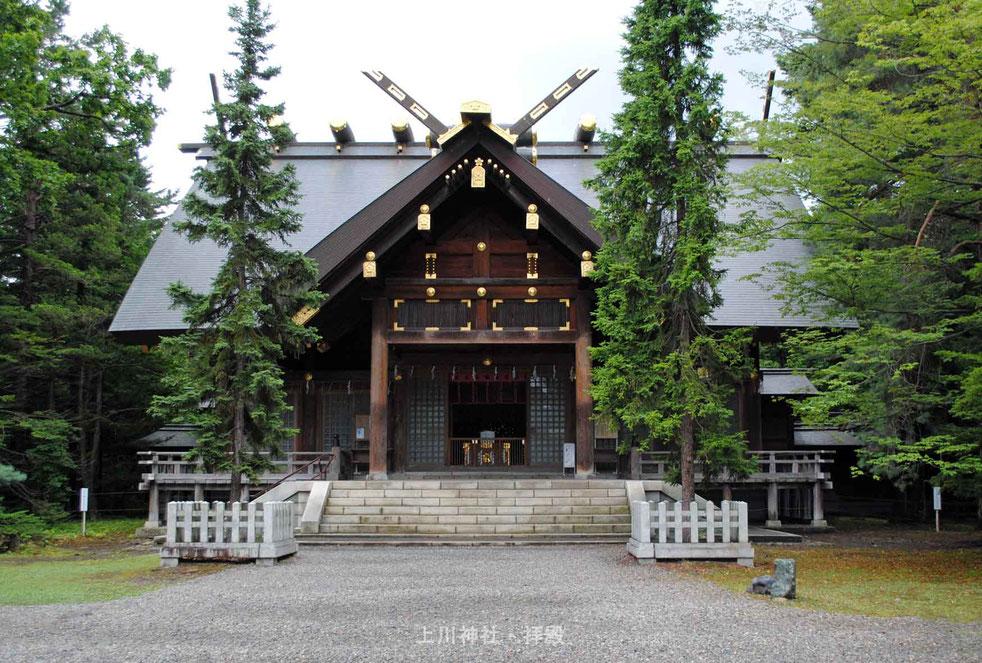 上川神社・拝殿