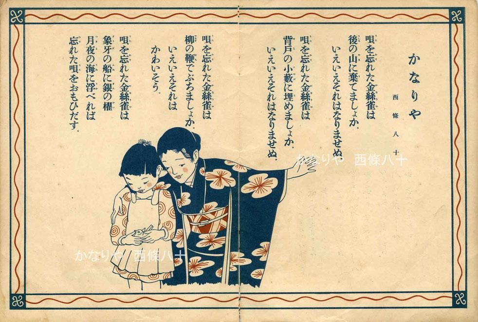 日本童謡全集 ①「かなりや」西條八十-1