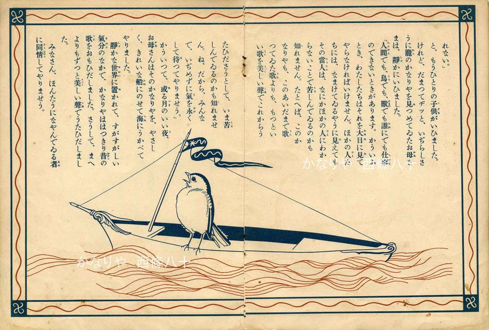 日本童謡全集 ①「かなりや」西條八十-3