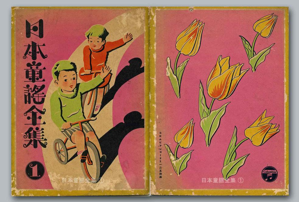 日本童謡全集 ① コロムビアレコード附録