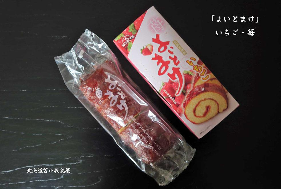 よいとまけ・いちご(苺)