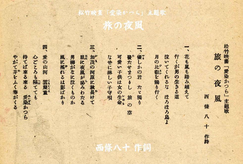西條八十作詞・旅の夜風 (愛染かつら・主題歌)