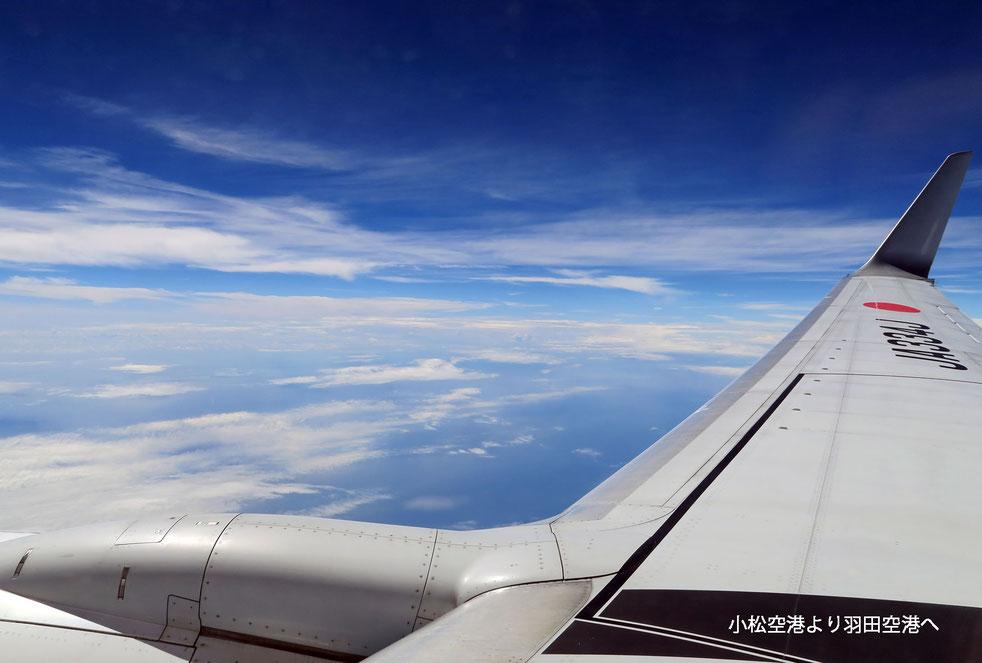小松空港より羽田空港へ