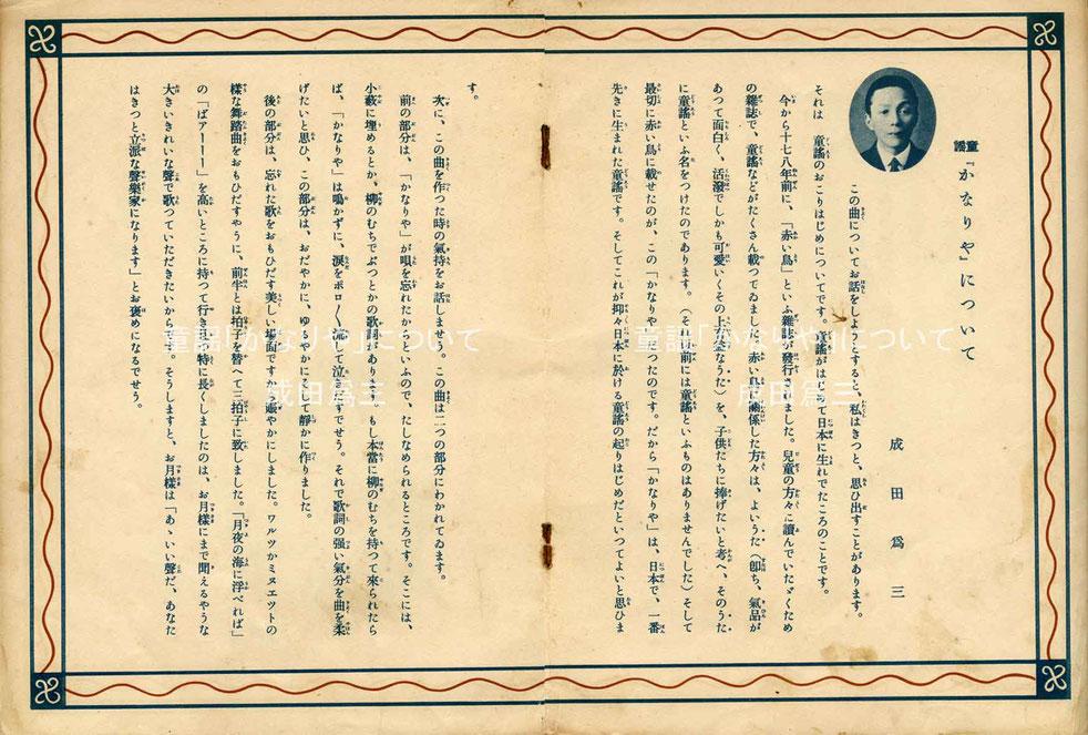 日本童謡全集 ①「かなりや」成田為三