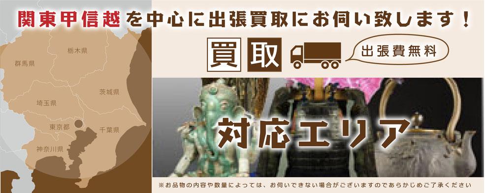 【対応エリア】関東全域お伺いします。東京都・神奈川県・埼玉県・千葉県・茨城県・群馬県・栃木県を中心に1都6県で承っております。 ※離島などご希望の日時に出張査定できない場合、ご希望に添えかねる事もございます。全国無料出張いたします。