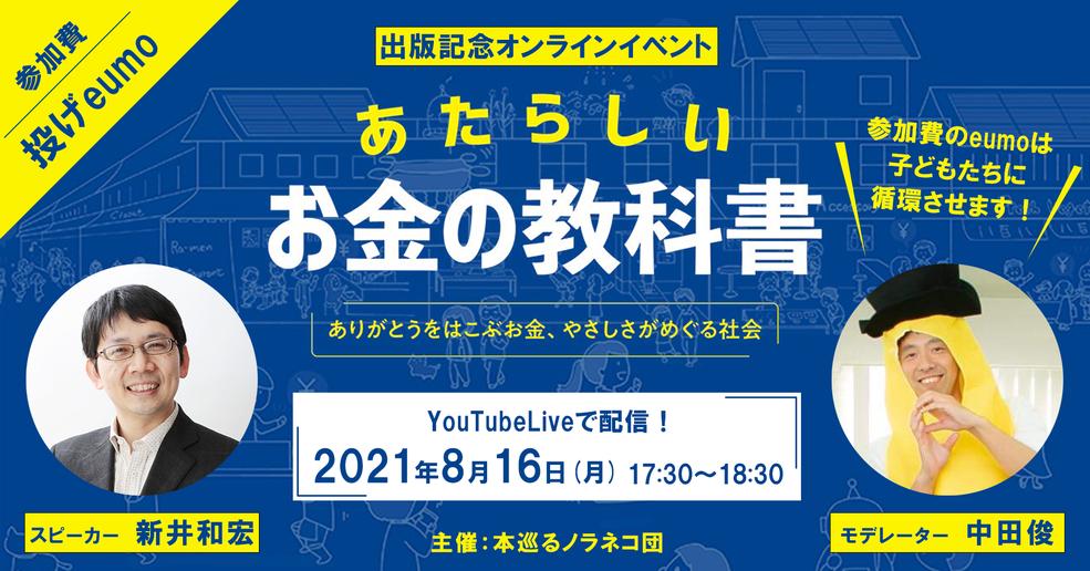 本巡るノラネコ団 出版記念イベント 新井和宏著 あたらしいお金の教科書 MC中田俊