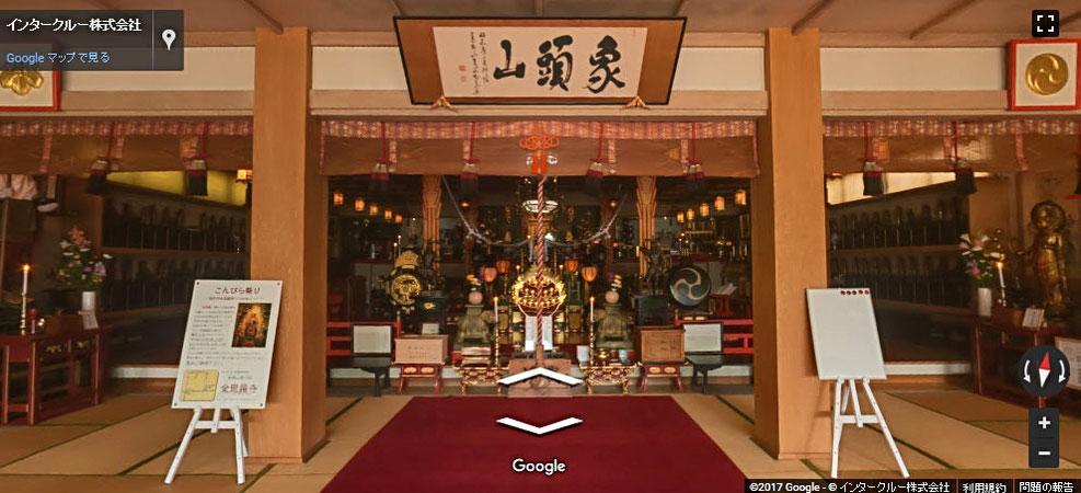 倶知安 金毘羅寺 Googleストリートビュー