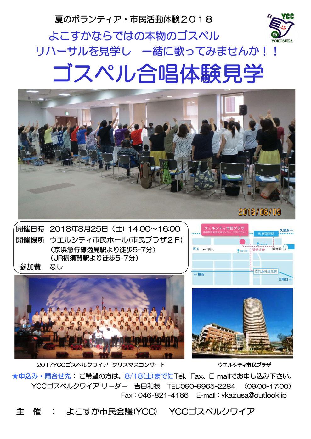 2018年8月25日開催予定のゴスペル合唱体験見学のリーフレット(日時、場所、参加費、地図、申し込み先)