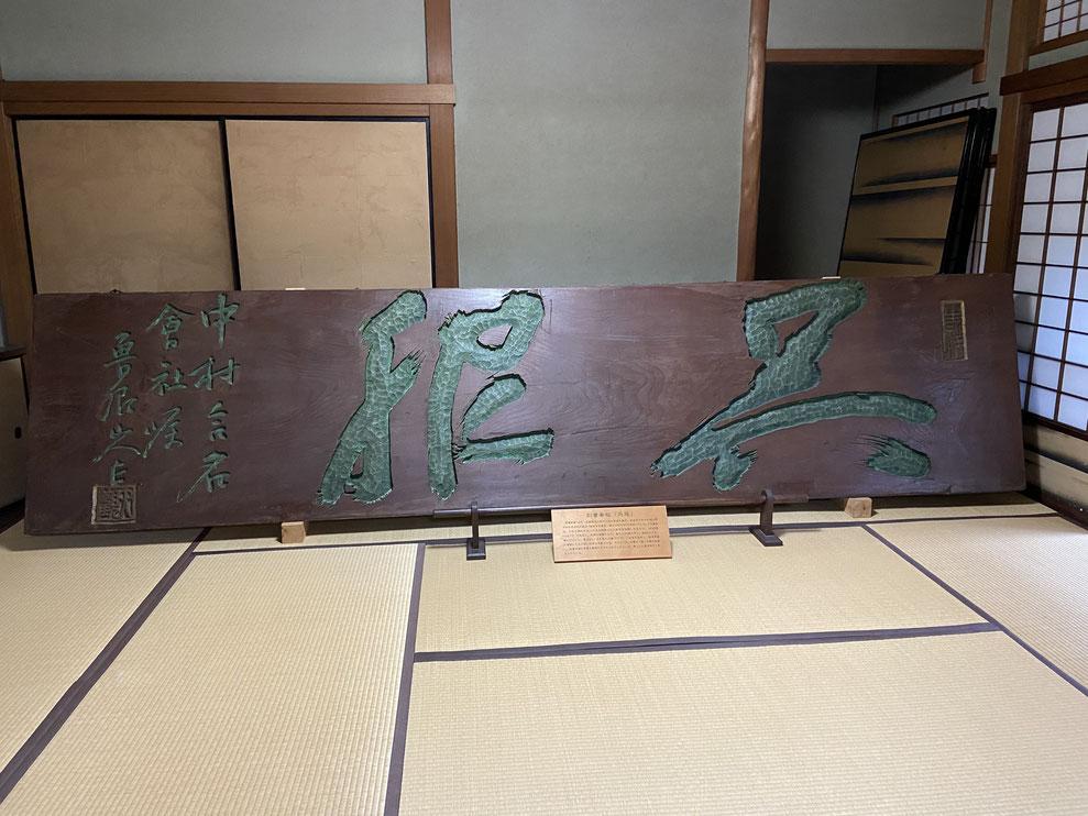 篆刻看板「呉服」魯山人が九尺の一枚板に彫ったもの