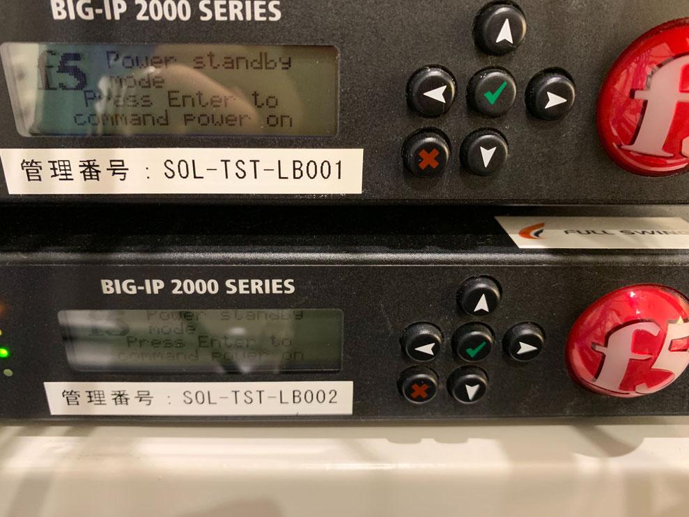 弊社にあるBIG-IP 2000s