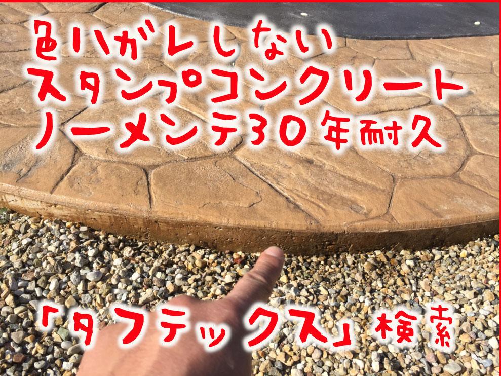 劣化 強度 評判 口コミ くちこみ 評価 デメリット ハガレ 剥がれ 摩耗 滑る 補修 厚さ スタンプコンクリート デザインコンクリート
