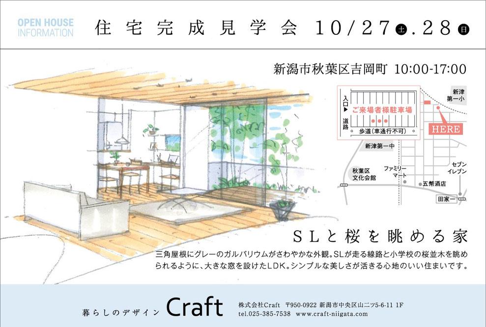 新潟市 秋葉区 見学会 住宅 SL Craft