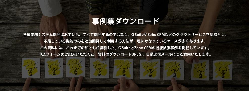 G SuiteとZoho CRMの機能拡張事例集をダウンロードできます。