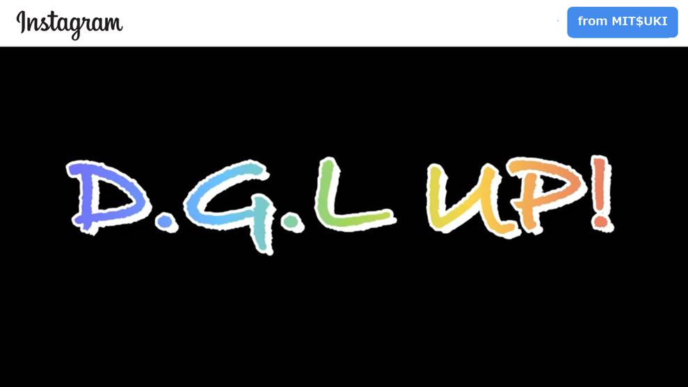 D.G.L UP!のインスタ投稿画像