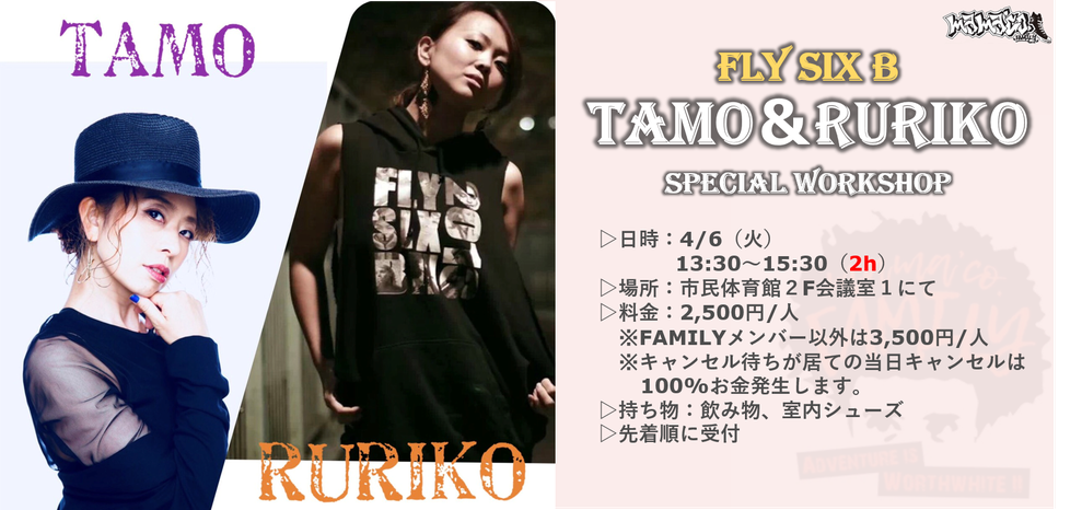 TAMO&RURIKOスペシャルワークショップの紹介画像