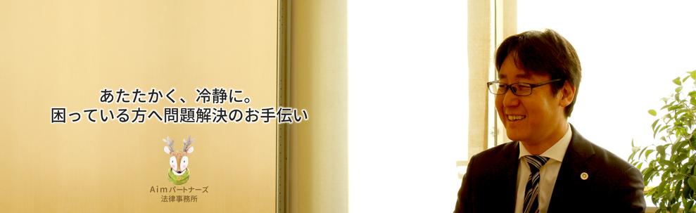 札幌市中央区ににある大鹿法律事務所では「あたたかく、冷静に」困っている方へ問題解決のお手伝いをいたします