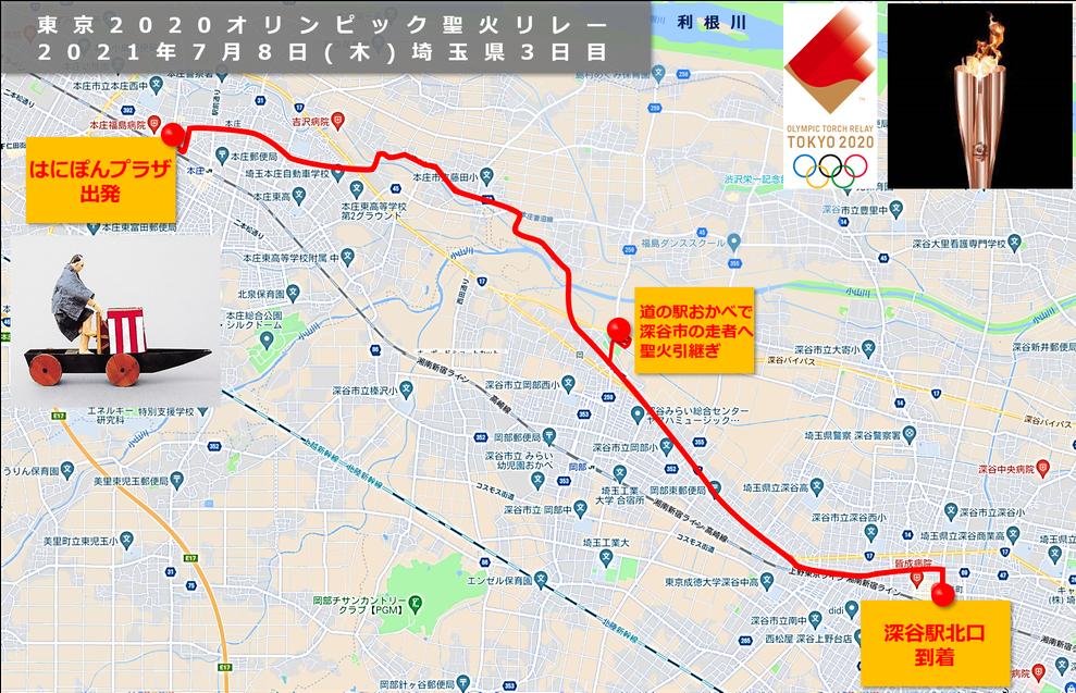 東京2020オリンピック聖火リレー 埼玉県3日目【本庄市・深谷市】区間