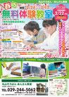 スクール・学習塾