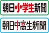 朝日学生新聞社のウェブサイト