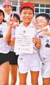 小学校4年生の頃。ジャンケン大会優勝