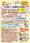 チャリティー|バザー|遺品整理|不用品回収|片付け|家財処分|埼玉県|