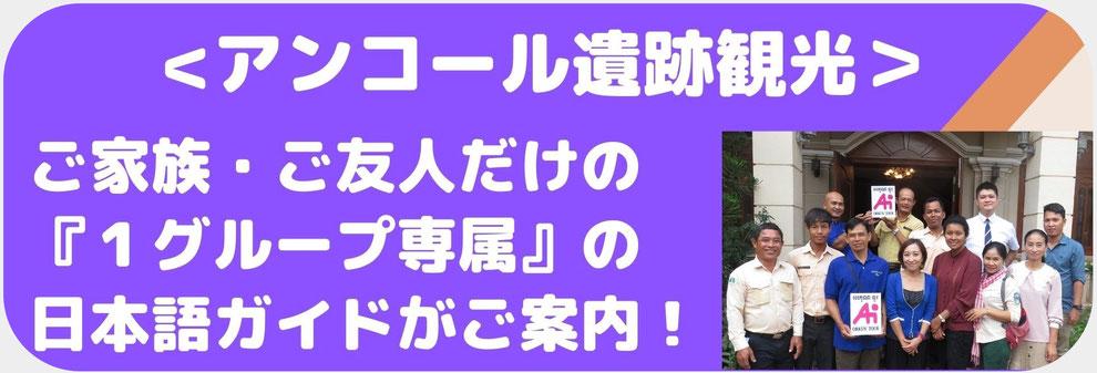 オークンツアー、アンコール遺跡を専属ガイドで日本語ガイドがご案内