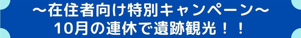 在住者向け特別キャンペーン/クメール正月に遺跡観光