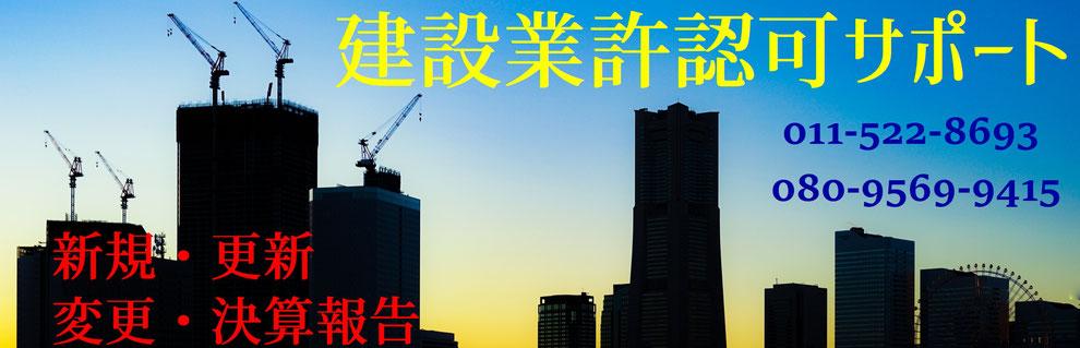 建設業許可サポート