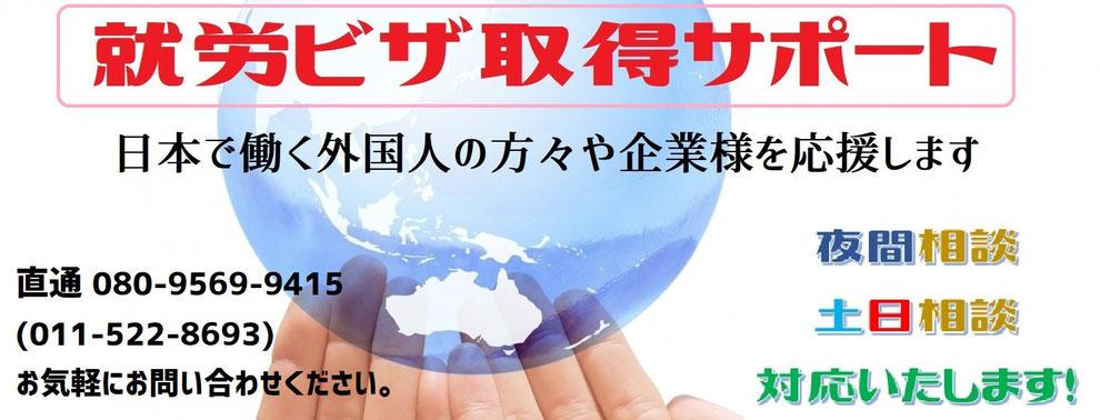 札幌での就労ビザをサポートします