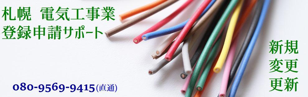 札幌での電気工事業サポート
