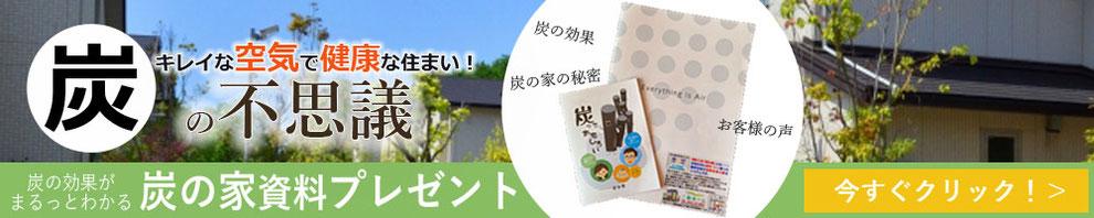 福島県会津・喜多方で健康を考えた炭の家建築に関するパンフレットプレゼント