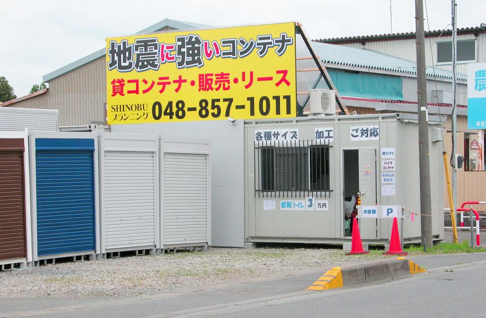 便利屋貸しコンテナしのぶプランニング事務所屋根の屋上広告看板
