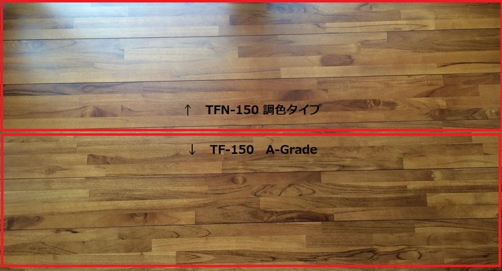 チーク無垢フローリング TF150(Aグレード)とTFN-150(調色タイプ)の違い