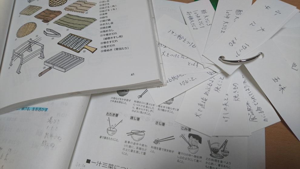 エムズレッスン 高田馬場 料理教室開催にむけた勉強の写真